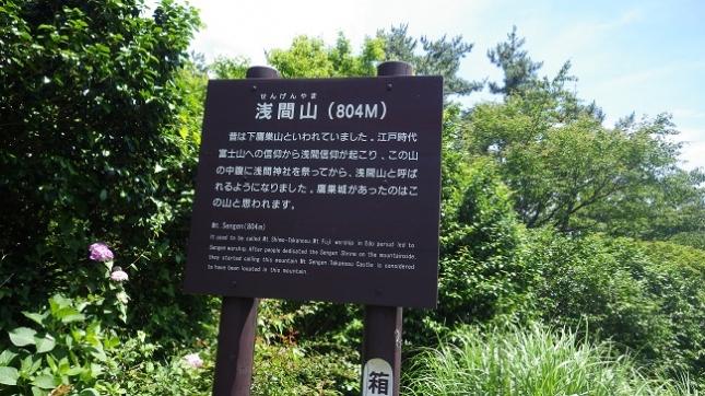 031浅間山