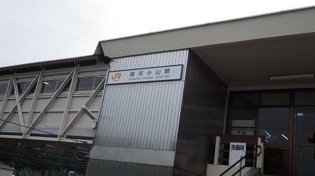 001駿河小山駅