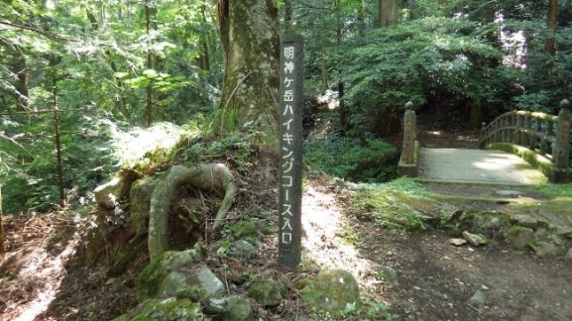 032明神ヶ岳入口