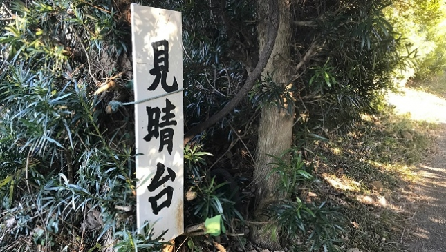 ⑦見晴台_0373