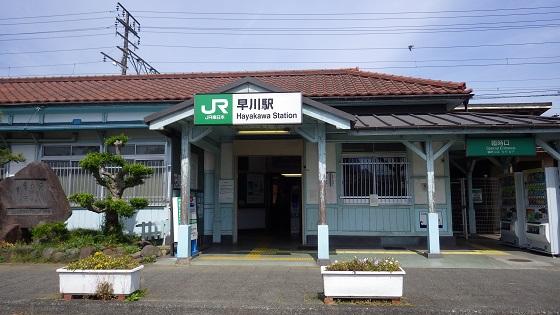 042早川駅