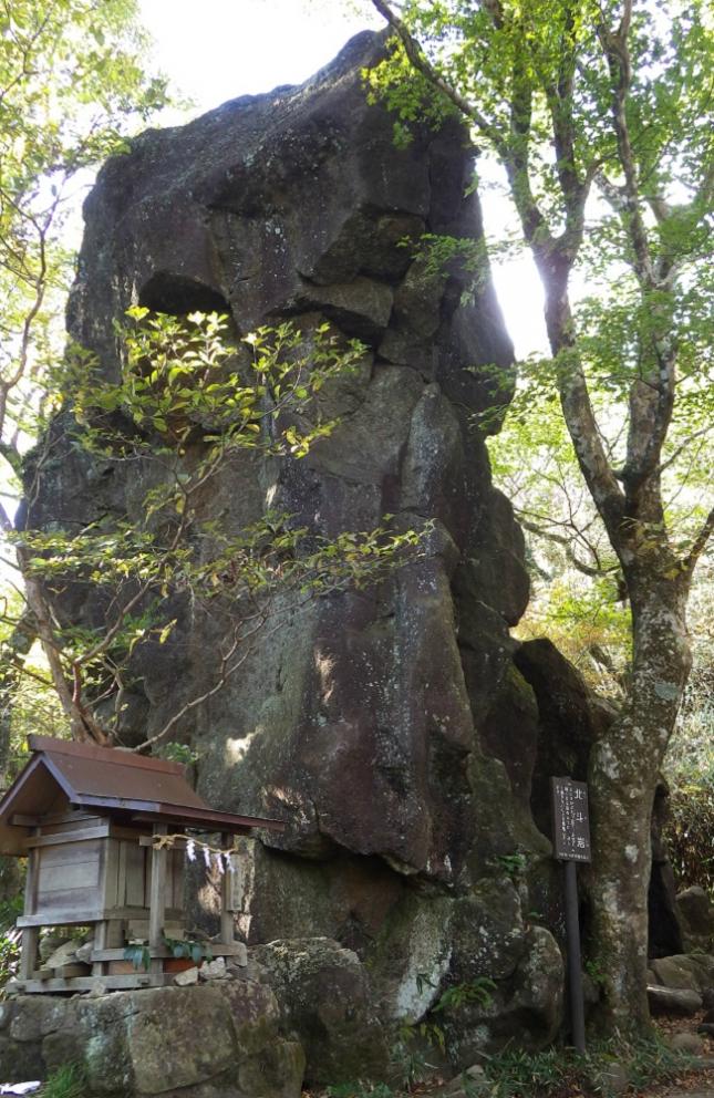020北斗岩