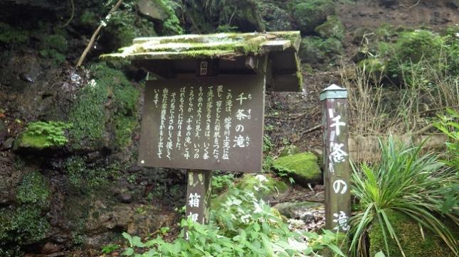 061千条ノ滝