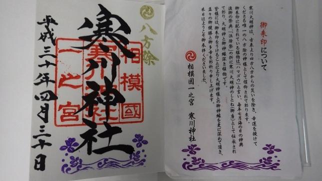 ⑬069寒川神社