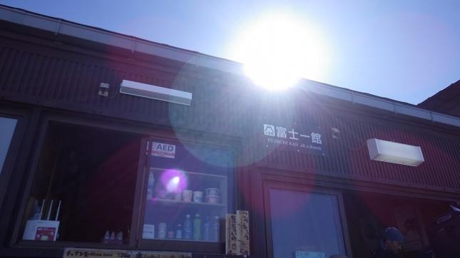 288富士一館