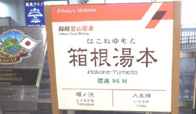 148箱根湯本駅