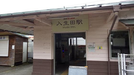 219入生田駅