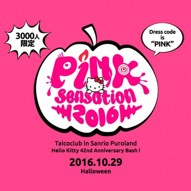 pngypc2016081219